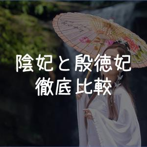 【唐】太宗の側室・陰妃ってどんな人?ドラマの設定との違いは?