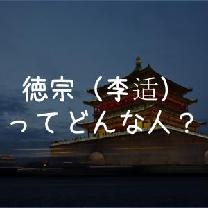 【唐】徳宗ってどんな人?父・代宗と母・沈氏の悲しい別れとは?