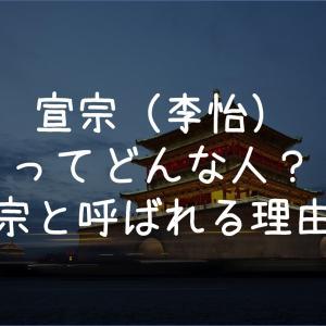 【唐】宣宗ってどんな人?小太宗と呼ばれる理由は?
