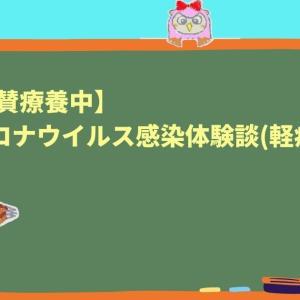 【絶賛療養中】コロナウイルス感染体験談(軽症)