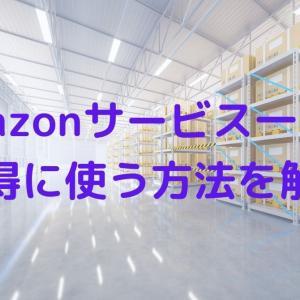 Amazonサービス一覧 Amazonをお得に使い倒す