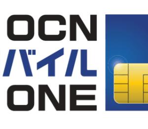 NTTの格安SIM、OCNモバイルONEの新料金プランを解説