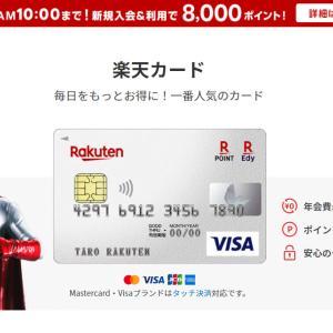 楽天カード 4月12日~4月19日まで 【新規入会&利用で通常5000→8000ポイントに】