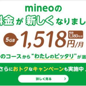 格安SIM大手【mineo】が料金値下げ、新料金プラン【マイピタ】が新登場