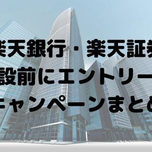 楽天銀行・楽天証券の口座開設をする前にするべきポイントがもらえるエントリーキャンペーンまとめ 随時更新
