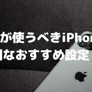 全員がするべきiPhoneの便利なおすすめ設定7選