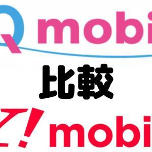 UQモバイルとワイモバイルの料金プランを比較!どっちがお得?