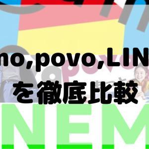 大手キャリアの20GB廉価版料金プラン【ahamo】【povo】【LINEMO】の比較!特徴、おすすめは?