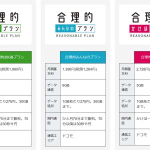 日本通信SIMが新プランを発表!合理的みんなのプランとは?6GB、70分かけ放題付きで1,390円