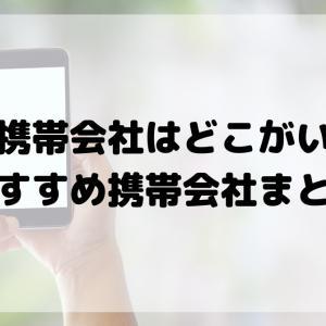 【2021年版】携帯会社はどこがいいの?おすすめ携帯会社