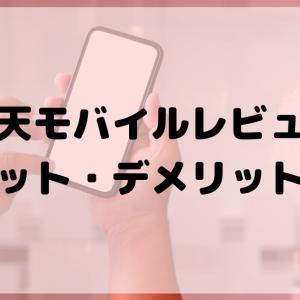 2021年版 楽天モバイルun-limitの東京でのレビュー メリット・デメリットは?