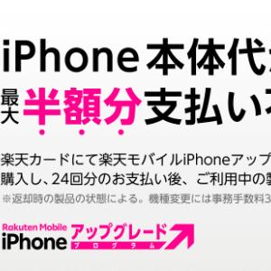 対象のiPhoneが最大半額に、楽天モバイルのiPhoneアップデートプログラムを解説