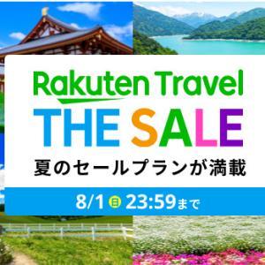 楽天トラベルがザ・セール開始。半額以下の旅行プランが満載!7月9日~8月11日まで キャンペーンエントリーまとめもあるよ