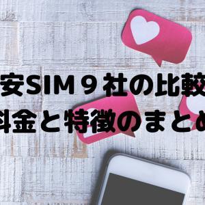 格安SIM9社の料金と特徴を比較【2021年最新版】MVNO
