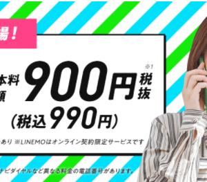 LINEMOが3GB990円の新プラン【ミニプラン】を発表!
