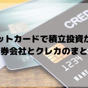 クレカで積立投資をするとポイントがもらえる証券会社とクレジットカードの組み合わせ