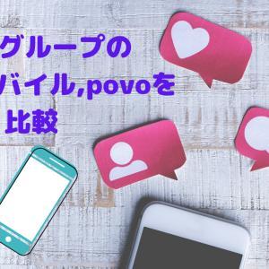KDDIグループのau,UQモバイル,povoの料金比較。どれを選べばいいの?