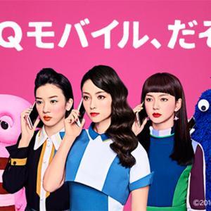 UQ mobileが「くりこしプラン 最大1ヵ月無料キャンペーン」を8月2日から開始