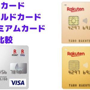 楽天カード、楽天ゴールドカード、楽天プレミアムカードを比較。おすすめは?