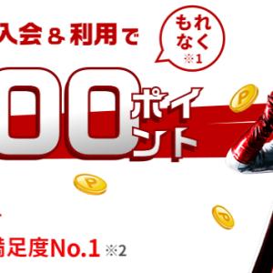 楽天カード 【新規入会&利用で通常5000→8000ポイントに】9月21日まで