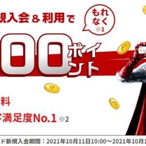 楽天カード 【新規入会&利用で通常5000→7000ポイントに】10月18日まで