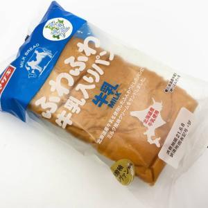 しっとりふわぁふわぁでボリューミーなヤマザキの甘い牛乳パン
