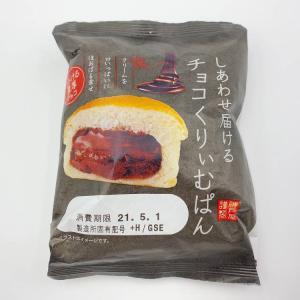 チョコ好き専用~神戸屋の「しあわせ届ける」チョコ満タンクリームパン