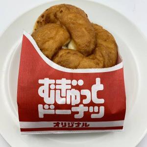 新食感だけど‥シンプルにドーナツ本来の美味しさを感じた!ミスドの新作。