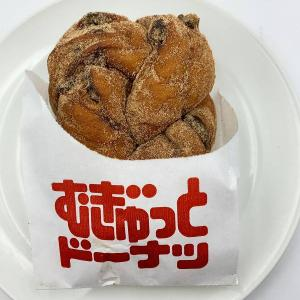 レーズンとシナモンの関係性が非常にいい!ミスドの新作ドーナツ。