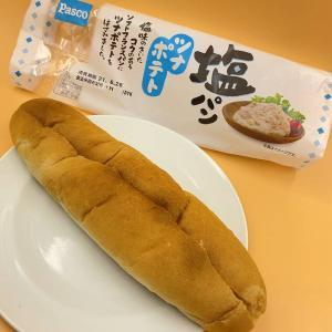 ボリューミーなツナポテトに柔らか塩味~パスコのロールパン