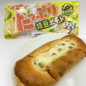 しんなりパンに枝豆入りのポテサラの第一パンの惣菜パンが旨し!