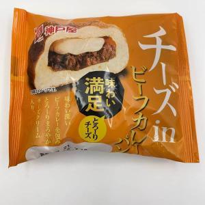 チーズの入れ方が面白い!神戸屋のカレーパン