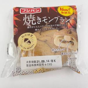 じっとりやわらかなモンブラン風味~フジパン「秋の味覚」の菓子パン
