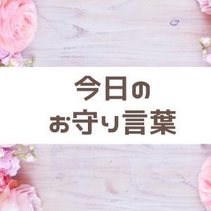6/25 今日のお守り言葉