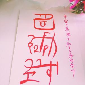 9/12  今日のお守り言葉