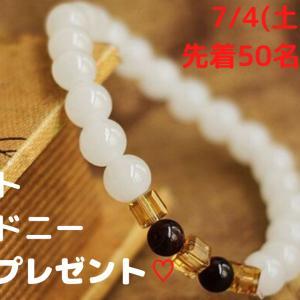 【残33】ホワイトカルセドニーブレスプレゼントキャンペーン