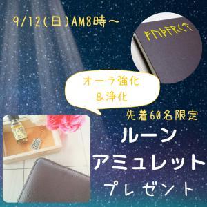 【残40】ルーンアミュレット プレゼント