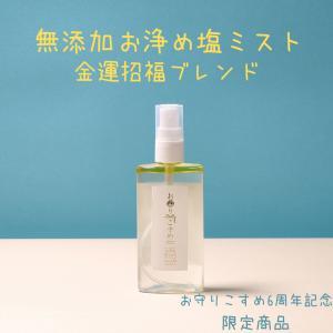 【明日よりセール♡】金運招福ブレンド♡浄化スプレー・無添加お浄め塩ミスト