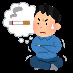 禁煙43日目!増えてしまった!