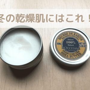 ロクシタンのシアバター製品で冬の乾燥対策はばっちり。