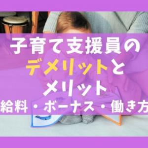 子育て支援員のデメリット5選と給料・ボーナスを解説【働き方は?】