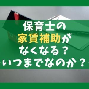 保育士の家賃補助がなくなる理由5選【借り上げ社宅制度はいつまで?】