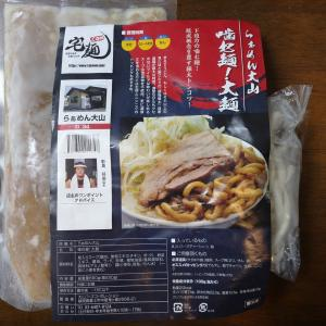 「らぁめん大山」監修  噛む麺!大麺@宅麺【お家麺25杯目】 【レビュー・感想】