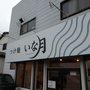 「つけ麺 いな月」鶏魚介のつけ麺@桶川駅【店舗34杯目】【レビュー・感想】