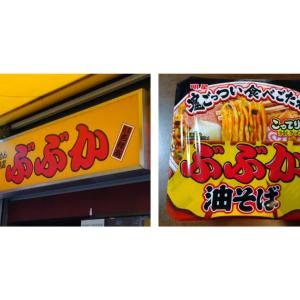 【徹底比較】「ぶぶか」油そば@吉祥寺駅 VS 店主監修カップ麺【徹底比較23杯目】