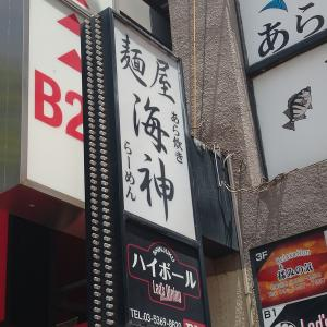 「麺屋 海神」あら炊き塩らあめん@新宿店【店舗35杯目】【レビュー・感想】