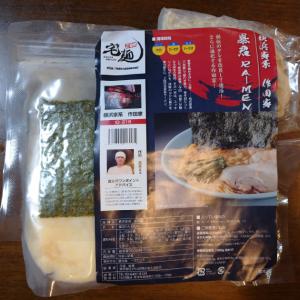 「作田家」暴君RA-MEN@宅麺【お家麺30杯目】 【レビュー・感想】