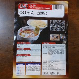 「雷」雷そば@宅麺【お家麺33杯目】 【レビュー・感想】