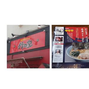 【徹底比較】「作田家」ラーメン@小岩駅 VS 宅麺 暴君RA-MEN【徹底比較25杯目】