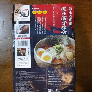 「麺屋 音 別邸」炙り濃厚味噌@宅麺【お家麺36杯目】 【レビュー・感想】